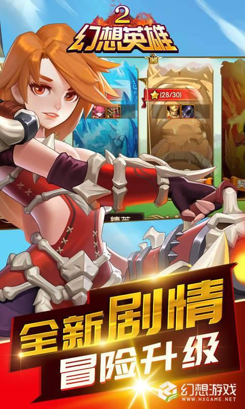 幻想英雄2BT版图1