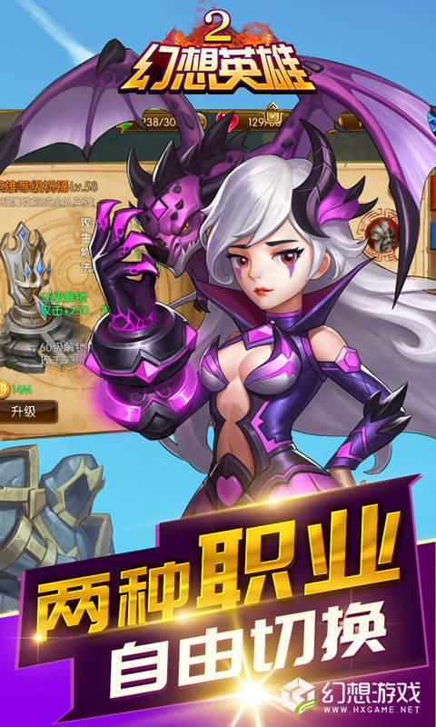 幻想英雄2BT版图3
