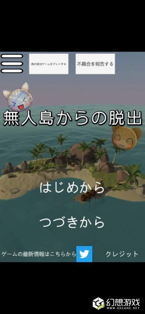 从一个荒岛逃生图3