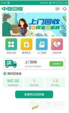 中亚回收图3