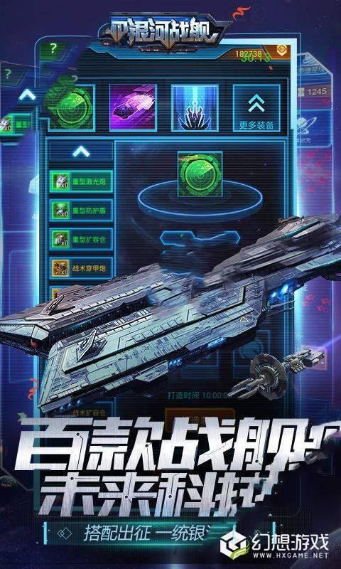 银河战舰平行宇宙图2