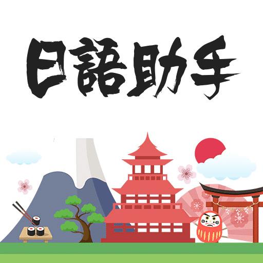 日语助手  v1.0.0