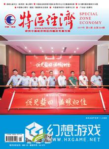 特区经济杂志社图3