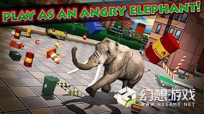 终极大象横冲直撞图3