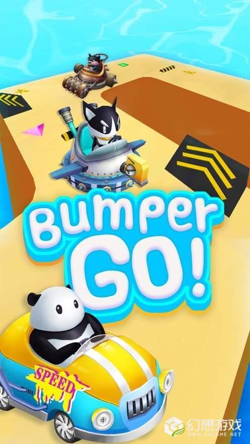 Bumper Go图2