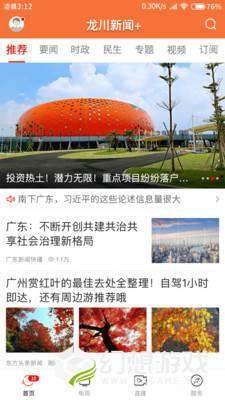 龙川新闻图3