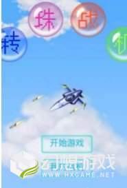 转珠战机图2