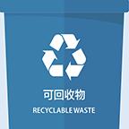 广州垃圾分类标准
