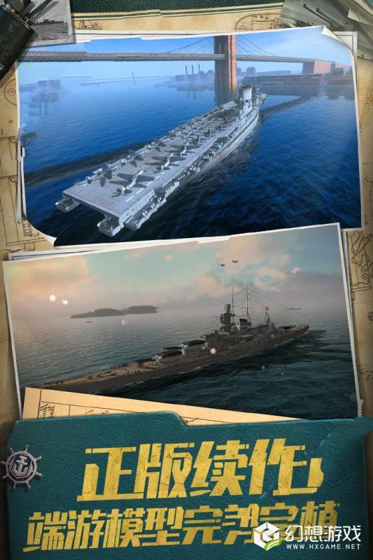 战舰帝国突击战图2