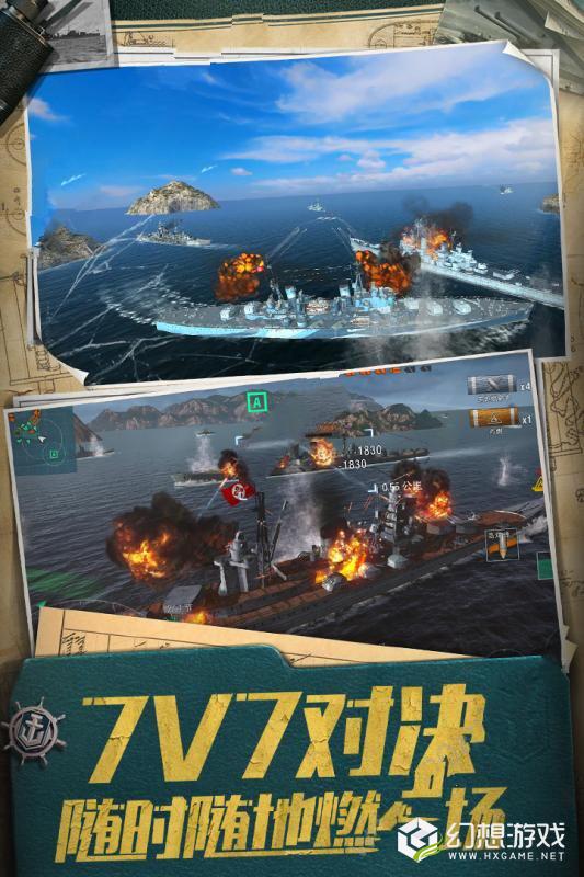战舰帝国突击战图3