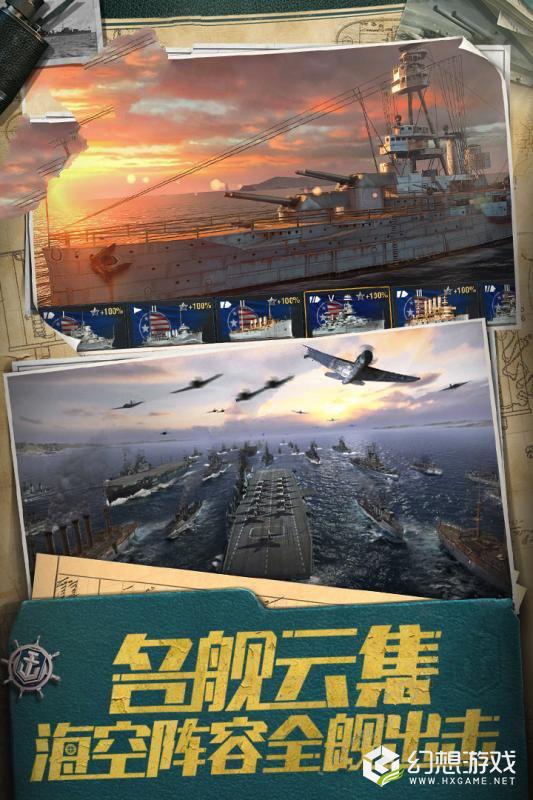 战舰帝国突击战图1