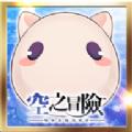 空之冒险  v1.4.5