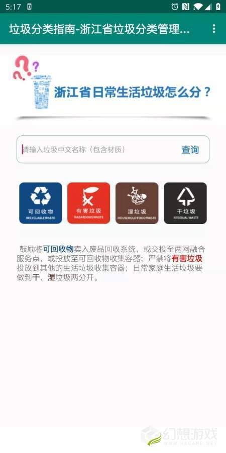 浙江省垃圾分类管理指南图3
