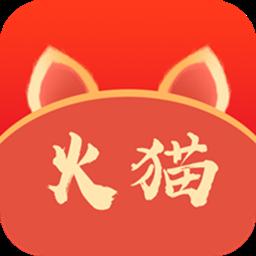 火猫密语  v1.0.6