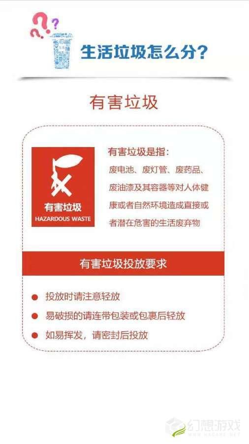 浙江省垃圾分类管理指南图1