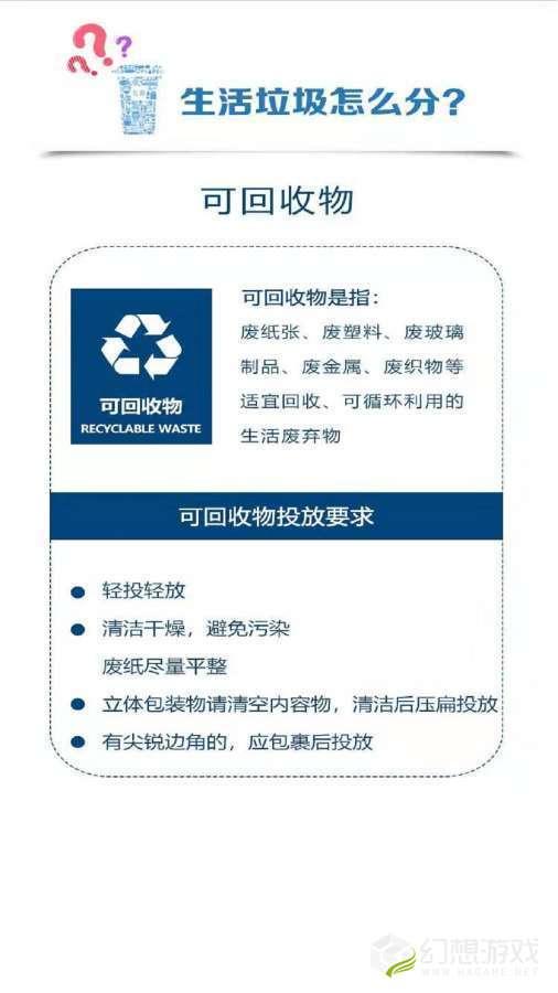 浙江省垃圾分类管理指南图4