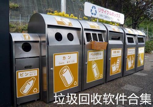 垃圾回收app