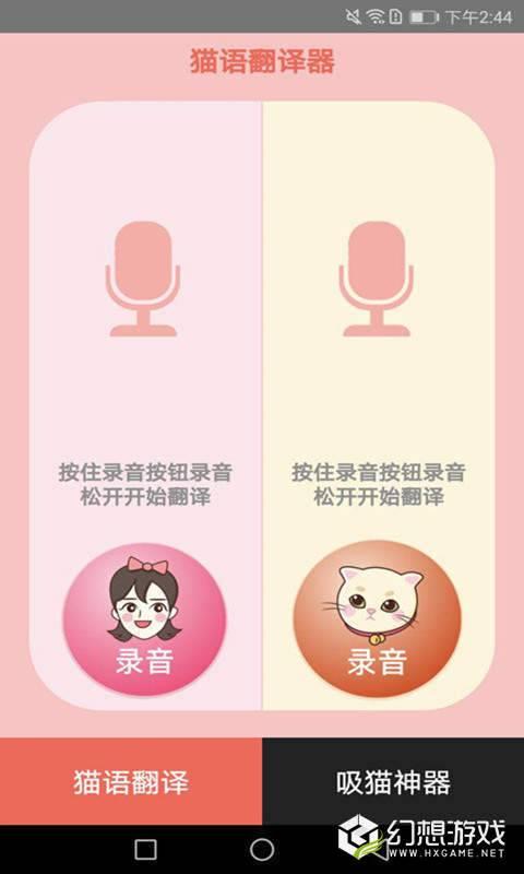 火猫猫语翻译器图2