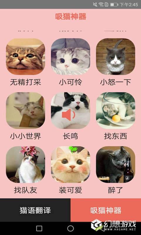 火猫猫语翻译器图3