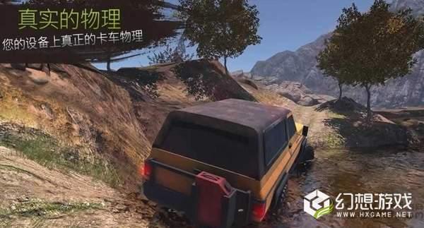 山地飞车图1