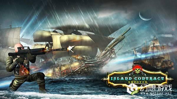 海岛契约射手战斗3D图1