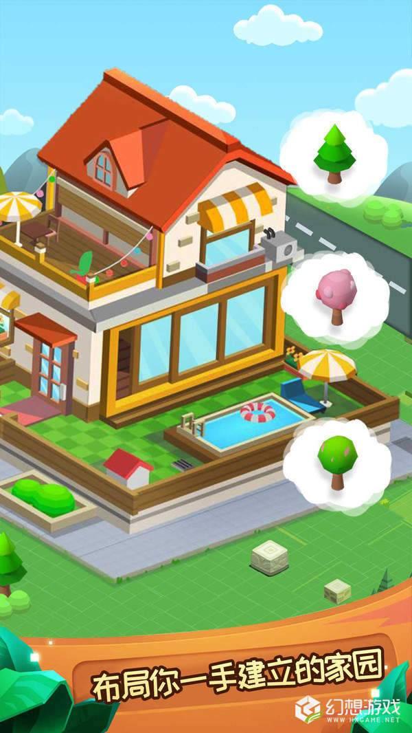 迷你家园图1