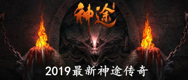 2019最新神途传奇