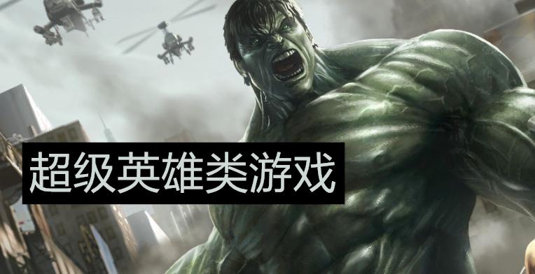 超级英雄类游戏