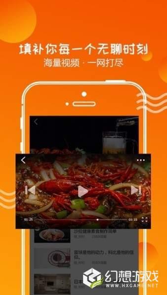 桔子短视频图3