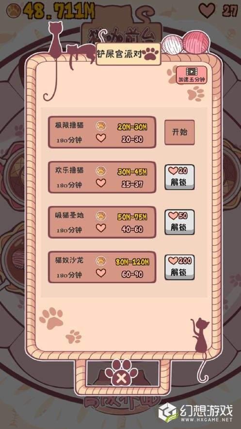 猫咪养成云猫咪图3