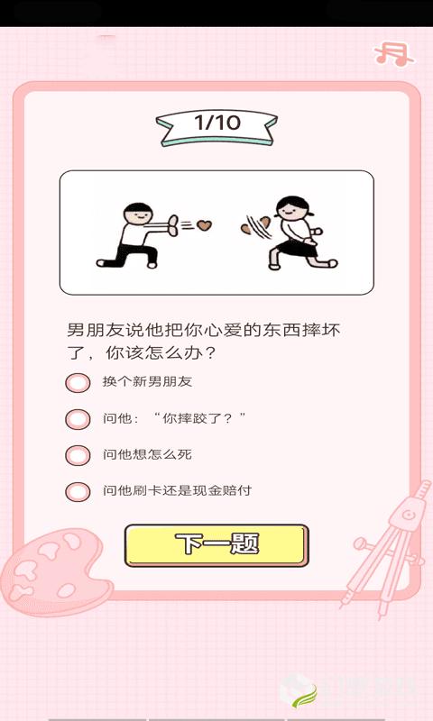 恋爱等级测试图2