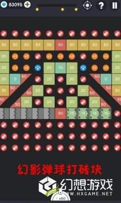 幻影弹球打砖块图1