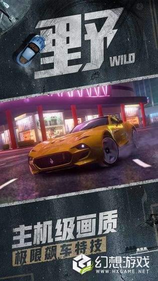 狂野飙车9:竞速传奇图2