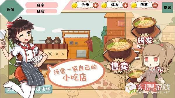 中国传统小吃店图2