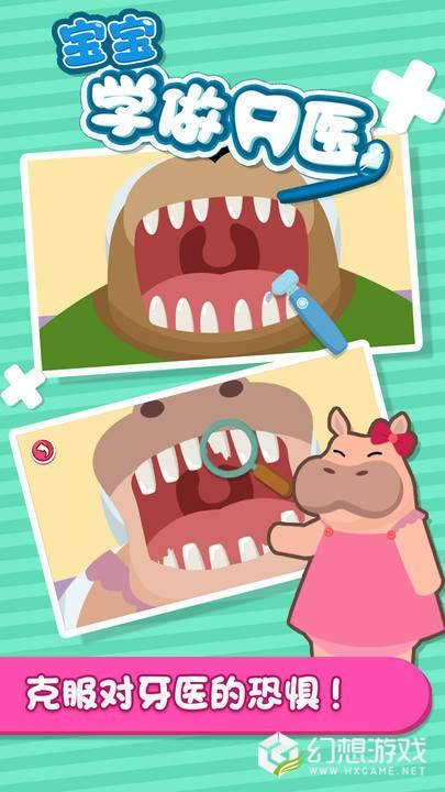 宝宝学做牙医图3