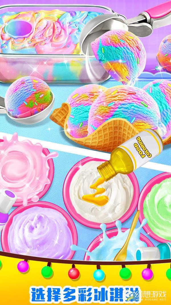 美味独角兽冰淇淋图1