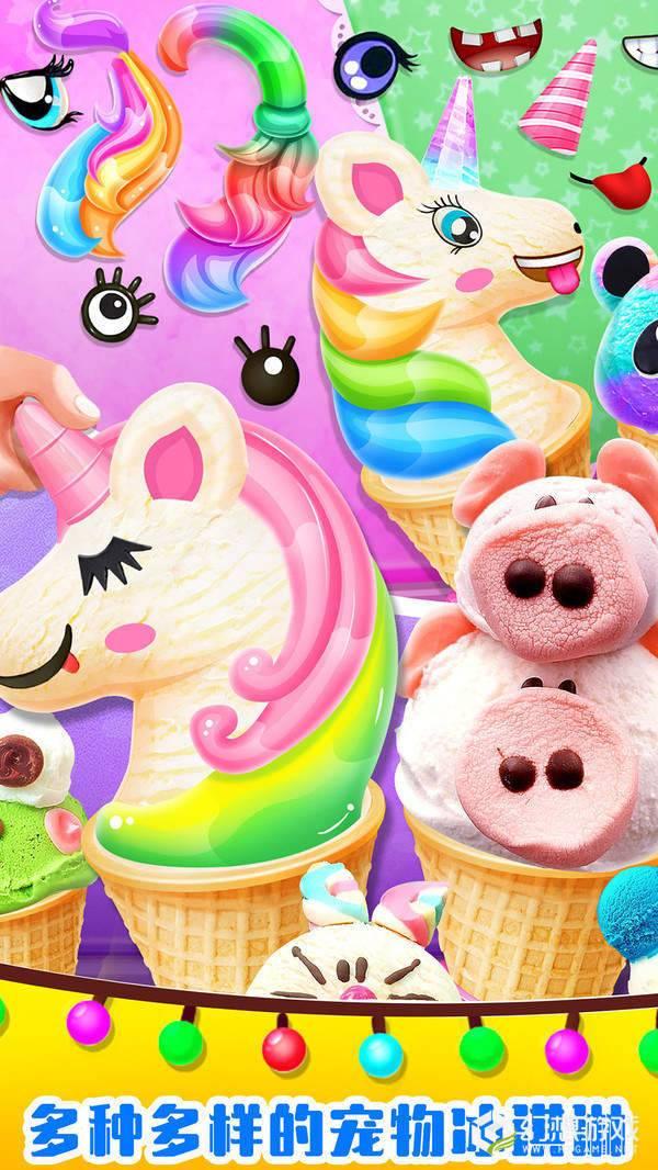 美味独角兽冰淇淋图2