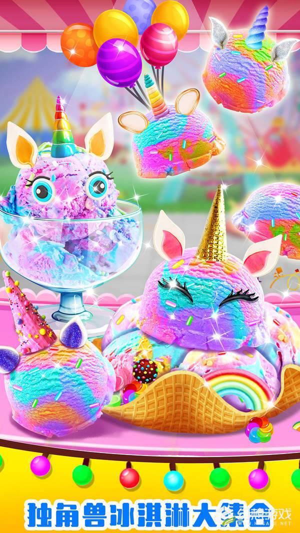美味独角兽冰淇淋图3