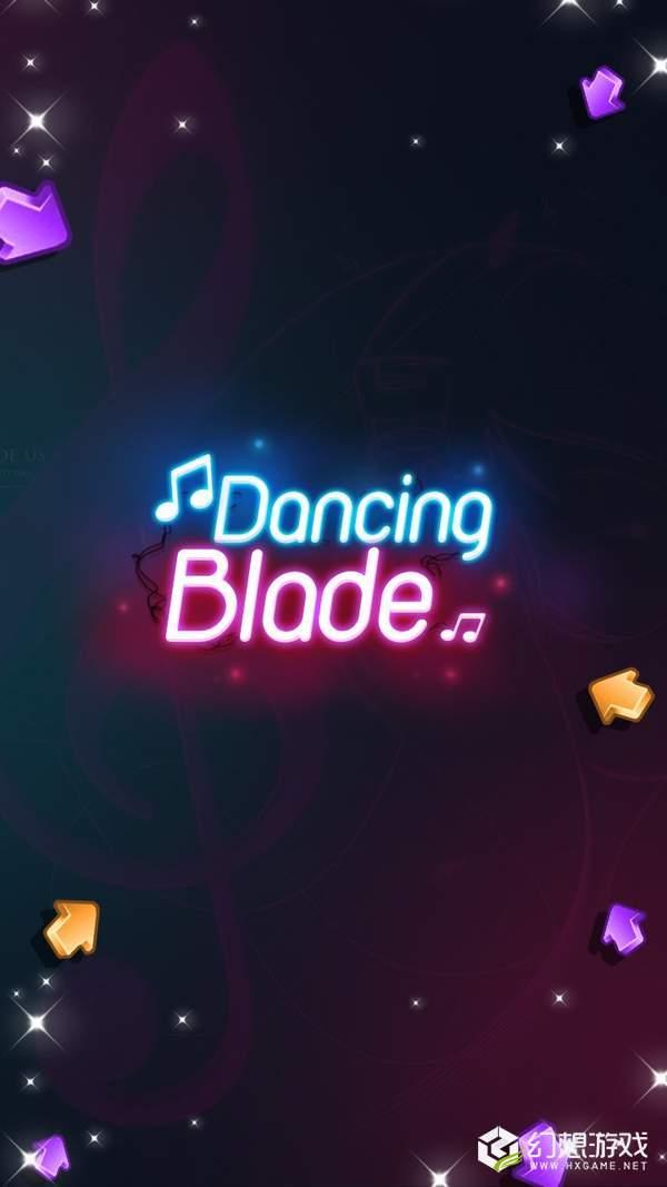 跳舞刀片图1