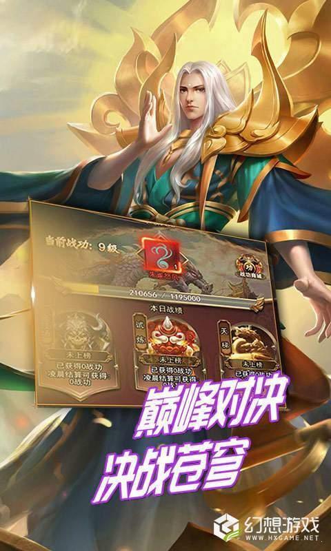 龙之神途图3