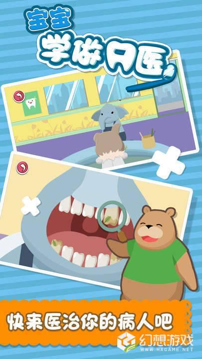 宝宝学做牙医图1