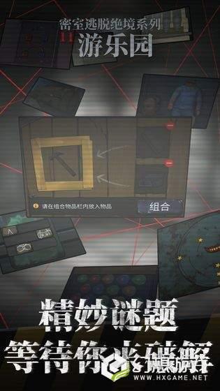密室逃脱绝境系列11游乐园图1