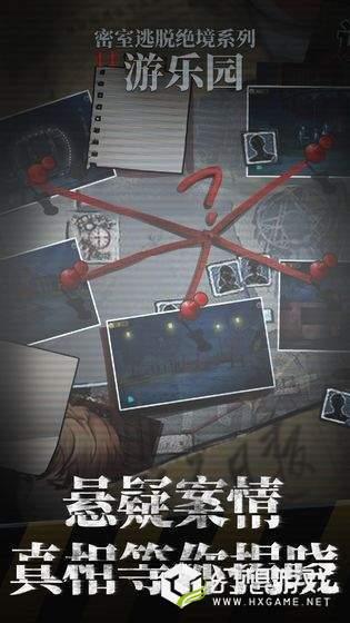 密室逃脱绝境系列11游乐园图3