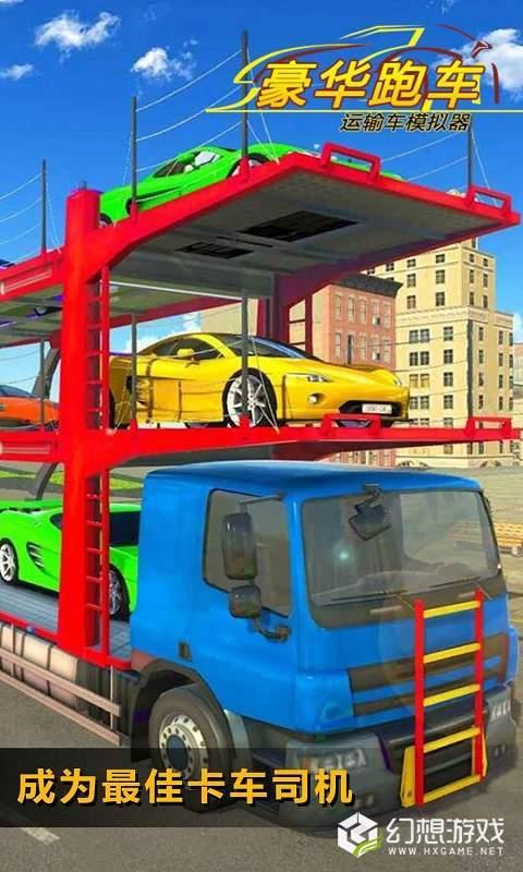 豪华跑车运输车模拟器图2