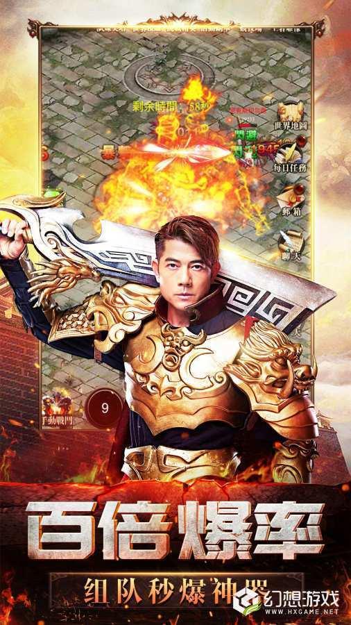 天王传奇图4