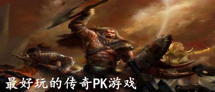 最好玩的传奇PK游戏