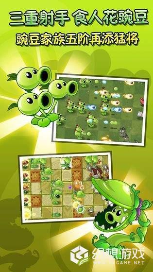 植物大战僵尸2图2