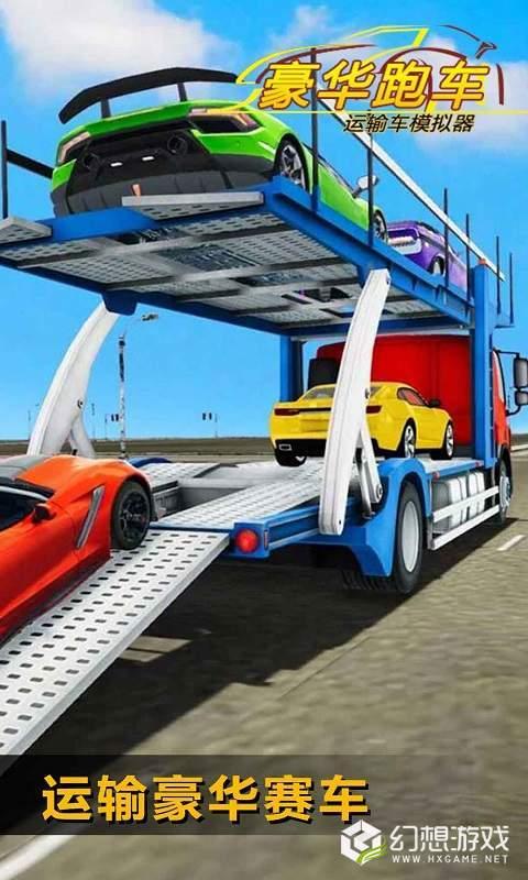 豪华跑车运输车模拟器图3