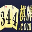 344棋牌  v1.0
