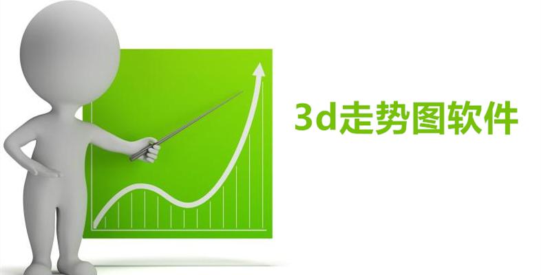 3d走势图软件